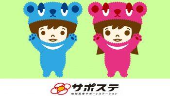 パーマリンク先: 会津地域若者サポートステーション