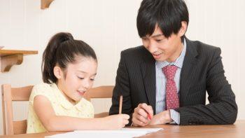 パーマリンク先: 学習支援